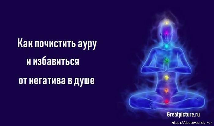 5239983_Kak_pochistit_ayry_i_izbavitsya_ot_negativa_v_dyshe (700x410, 79Kb)