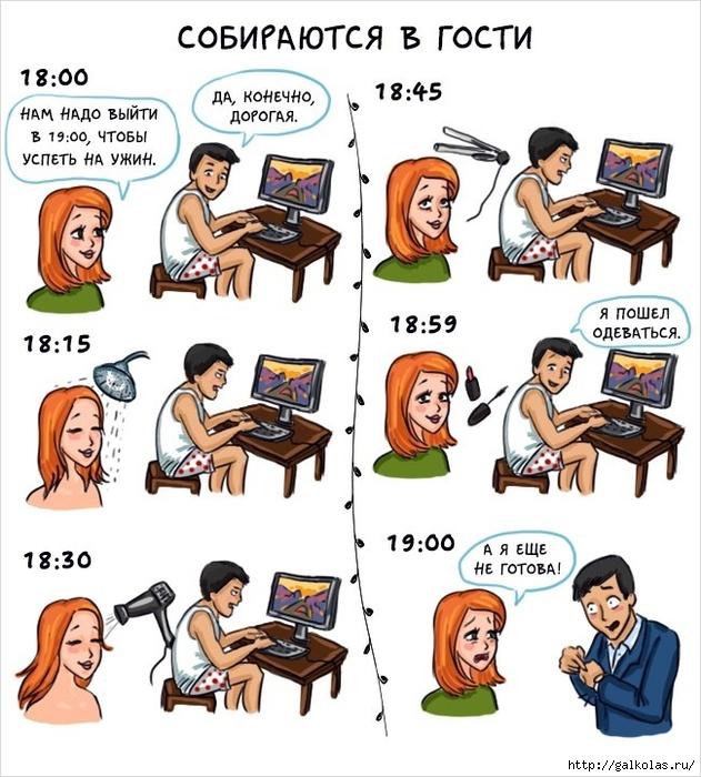 комиксы об отличии женщин и мужчин 14 (631x700, 300Kb)