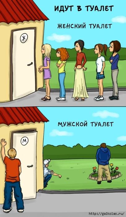 комиксы об отличии женщин и мужчин 3 (406x700, 191Kb)