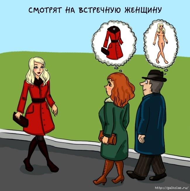 комиксы об отличии женщин и мужчин 9 (650x655, 151Kb)