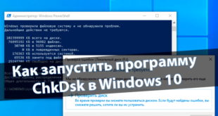 Kak-zapustit-ChkDsk-Windows-10-310x165 (310x165, 51Kb)