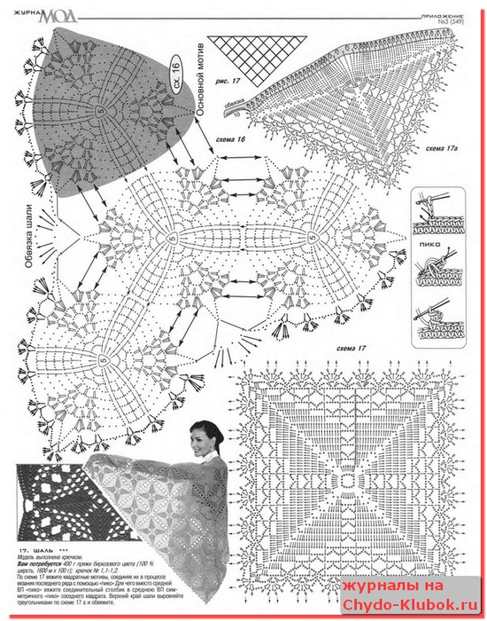 zhurnal-mod-549-shali 52 (550x700, 311Kb)
