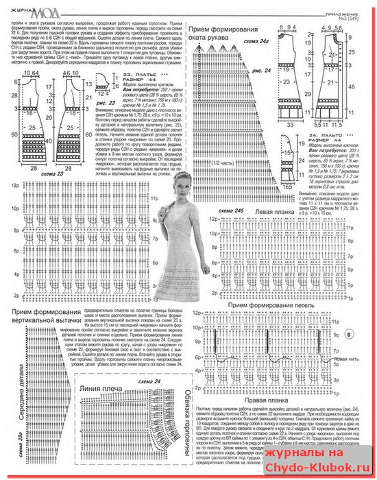 zhurnal-mod-549-shali 56 (550x700, 307Kb)