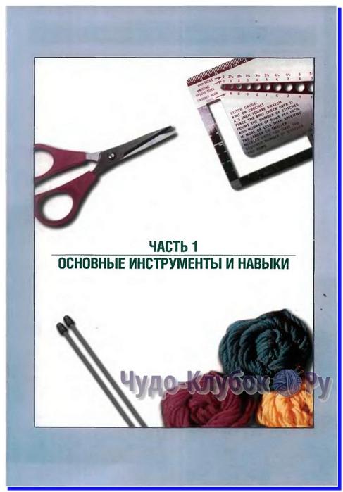 tehniki-vyazaniya-spiczami  5 (487x700, 223Kb)
