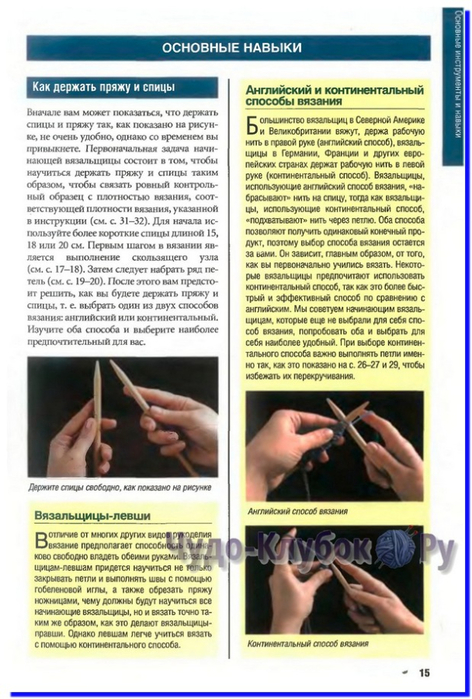 tehniki-vyazaniya-spiczami  15 (472x700, 331Kb)