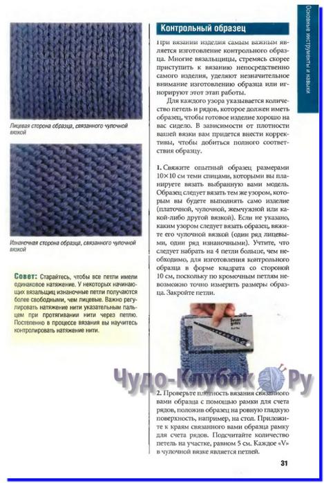 tehniki-vyazaniya-spiczami  31 (469x700, 260Kb)