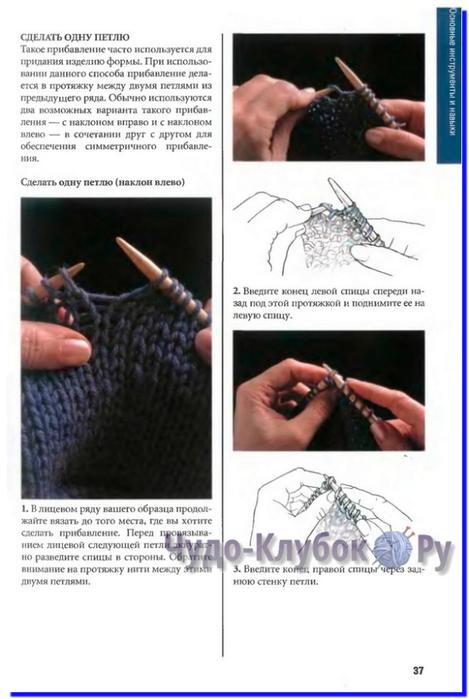 tehniki-vyazaniya-spiczami  37 (469x700, 214Kb)
