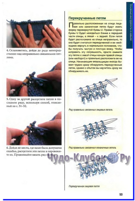 tehniki-vyazaniya-spiczami  53 (469x700, 254Kb)