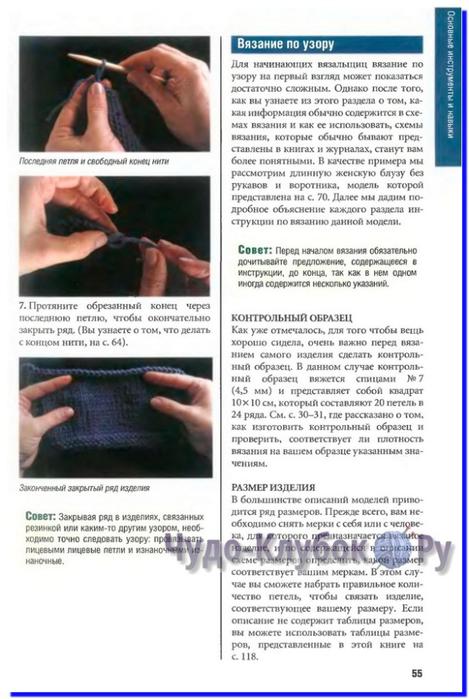 tehniki-vyazaniya-spiczami  55 (469x700, 248Kb)