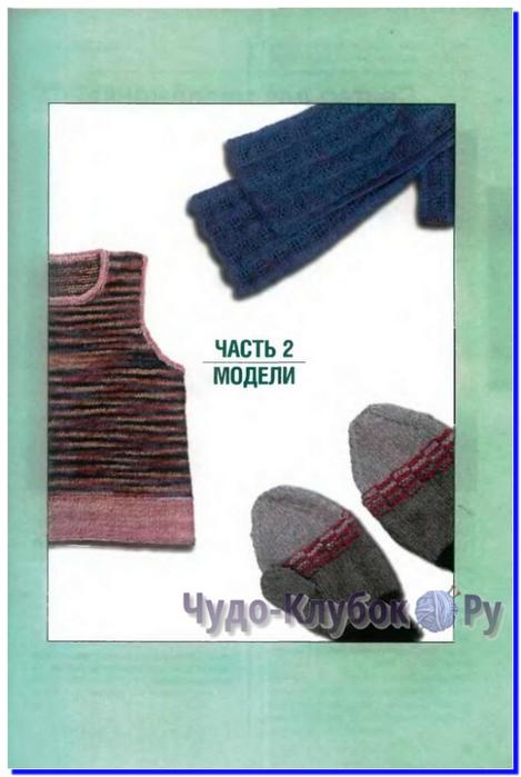 tehniki-vyazaniya-spiczami  57 (469x700, 232Kb)
