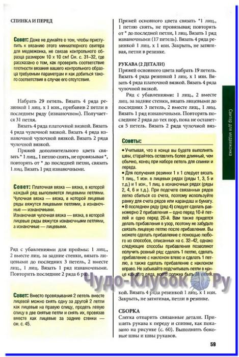tehniki-vyazaniya-spiczami  59 (469x700, 304Kb)