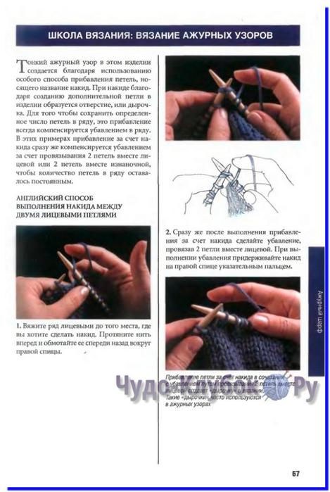 tehniki-vyazaniya-spiczami  67 (469x700, 229Kb)