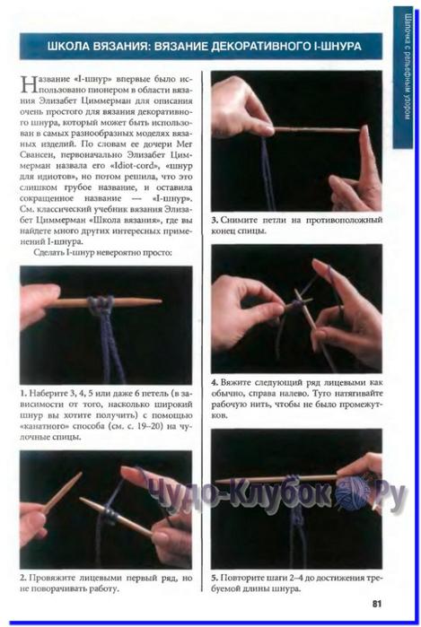tehniki-vyazaniya-spiczami  81 (469x700, 256Kb)
