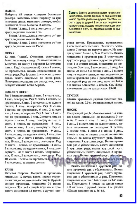 tehniki-vyazaniya-spiczami  83 (469x700, 265Kb)