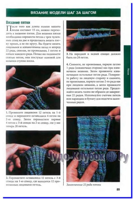 tehniki-vyazaniya-spiczami  89 (469x700, 287Kb)