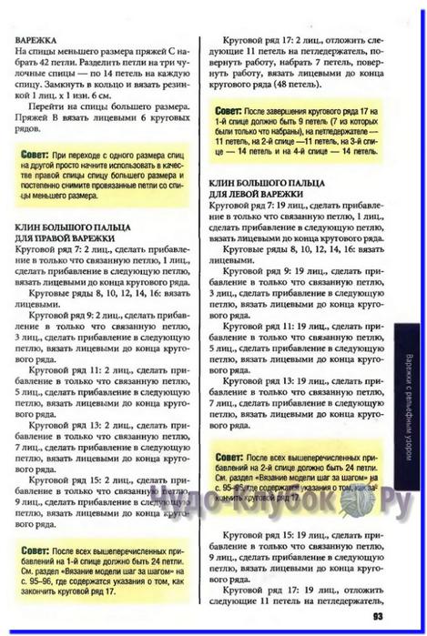 tehniki-vyazaniya-spiczami  93 (469x700, 289Kb)