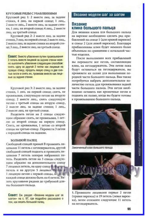 tehniki-vyazaniya-spiczami  95 (469x700, 275Kb)