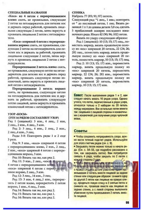 tehniki-vyazaniya-spiczami  99 (469x700, 291Kb)