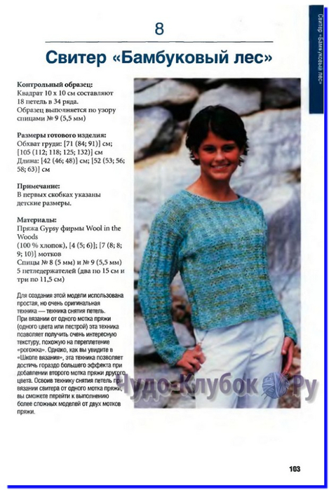 tehniki-vyazaniya-spiczami  103 (469x700, 250Kb)