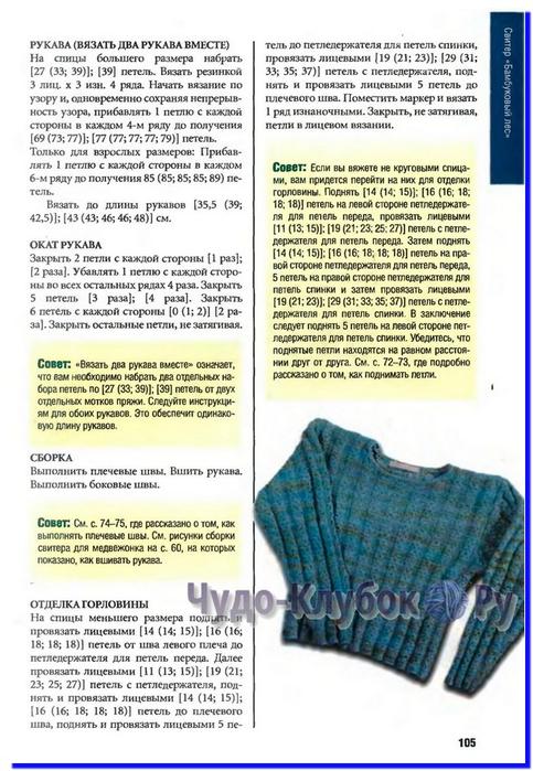 tehniki-vyazaniya-spiczami  105 (483x700, 322Kb)