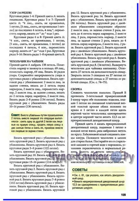 tehniki-vyazaniya-spiczami  109 (483x700, 301Kb)