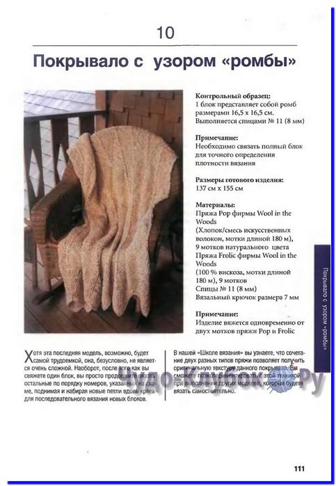 tehniki-vyazaniya-spiczami  111 (483x700, 212Kb)