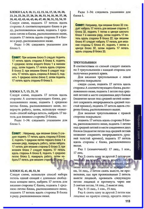 tehniki-vyazaniya-spiczami  113 (483x700, 311Kb)