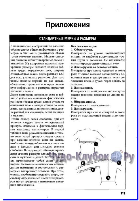 tehniki-vyazaniya-spiczami  117 (483x700, 193Kb)