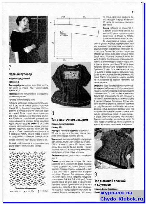Вязаная одежда для солидных дам 3 2020 17 (501x700, 269Kb)