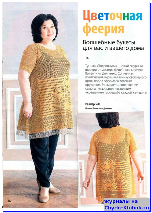 Вязаная одежда для солидных дам 3 2020 34 (498x700, 384Kb)