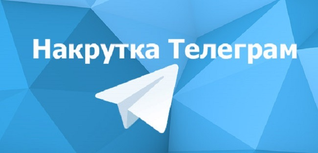 3925311_nakrytka_telegram (650x314, 30Kb)