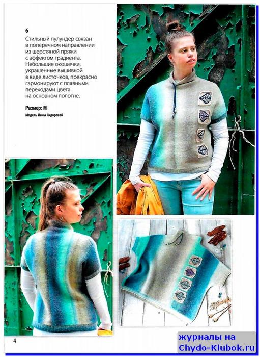 Вязаная одежда для солидных дам 6 2020 6 (511x700, 413Kb)