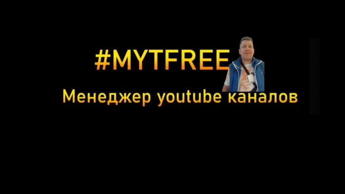 Менеджер Youtube каналов и Таргетолог. Комплексное продвижение на YouTube - ведение ютуб каналов, настройка рекламы, создание сайтов и лендингов./1907332_Youtube_manager_linkedin (700x393, 70Kb)