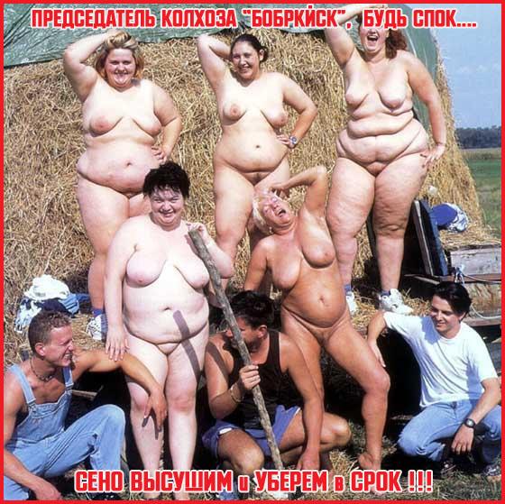 Русские деревенские голые бабы фото