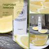 [+] Увеличить - Гидролат лимона