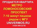 [+] Увеличить - Купить квартиру #метро #Ломоносовский проспект в Москве #КуплюКвартиру  #КвартиравМоскве http://univ