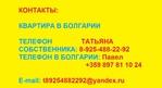 [+] Увеличить - Купить квартиру в Болгарии Продается квартира в Болгарии Солнечный берег рядом с пляжем Cacao Beach