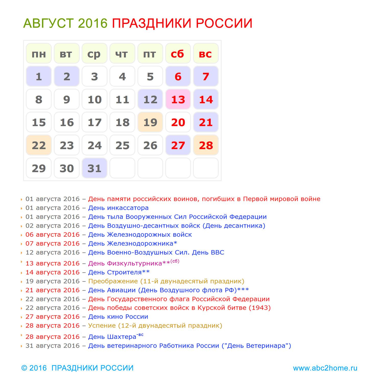 Все праздники августа в россии