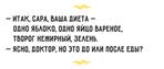 Посмотреть все фотографии серии Одесские шутки )))