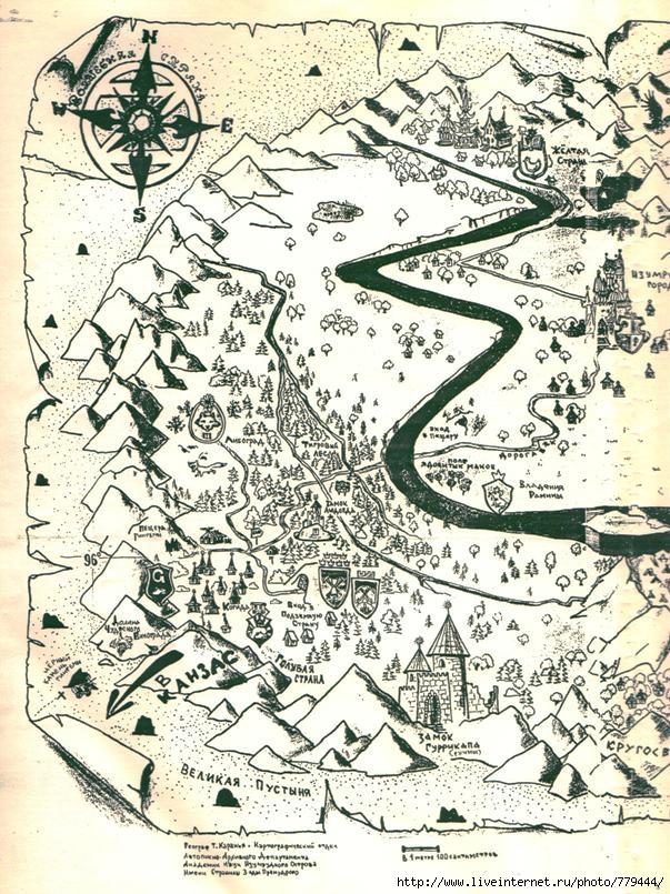 волшебник изумрудного города карта список