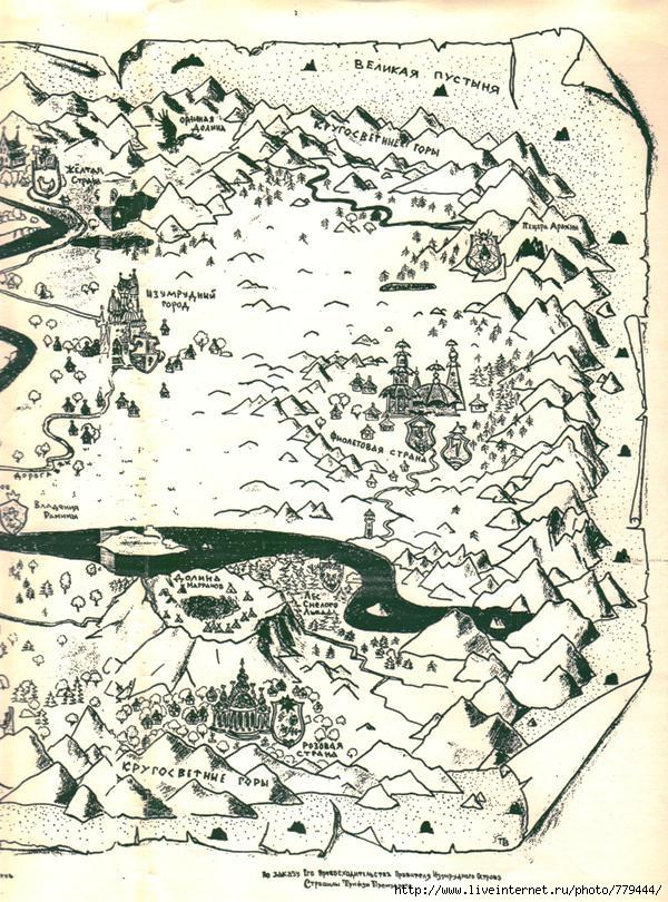 волшебник изумрудного города карта подставку для