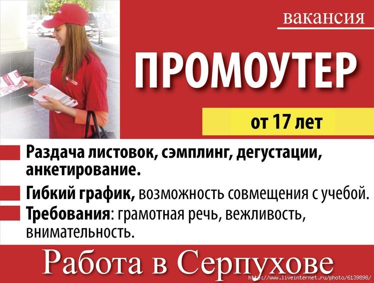 настолько простая, вакансии на работу в москве с ежедневной оплатой телефон Детские