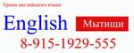 [+] Увеличить - Уроки английского языка в Мытищах - Мытищи, Перловка English 8-915-1929-555  / Английский язык/ Engl