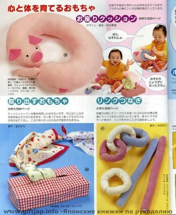 Сшить мягкая игрушка младенец 92