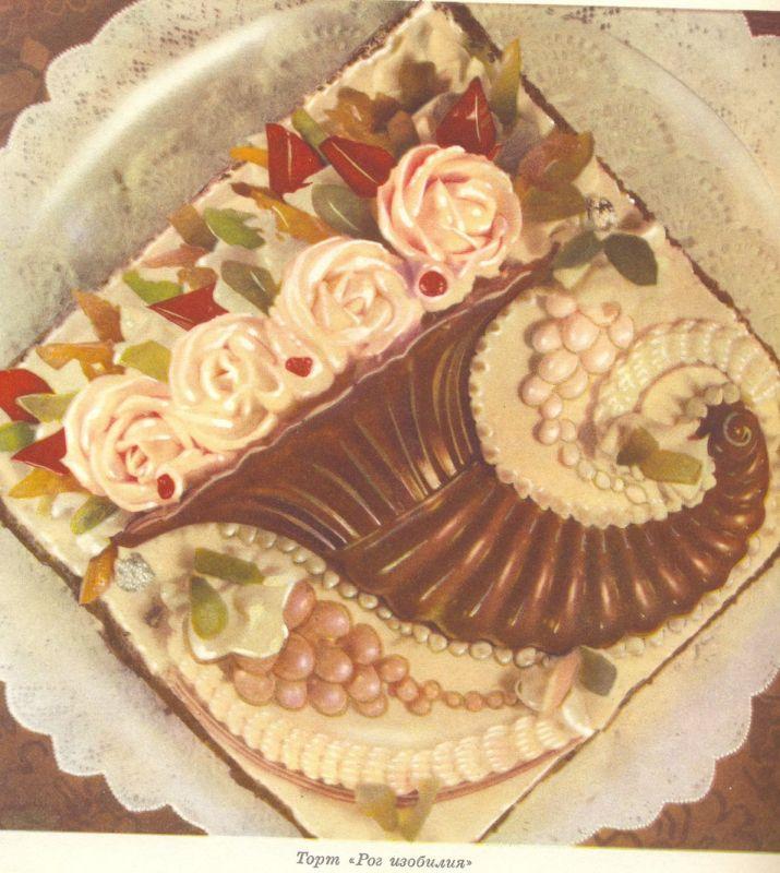 Торт рог изобилия фото-рецепт