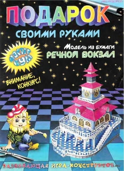 Речной вокзал Издательство: ИД Федоров Год: 2006 ISBN: 5-9507-0333-2...
