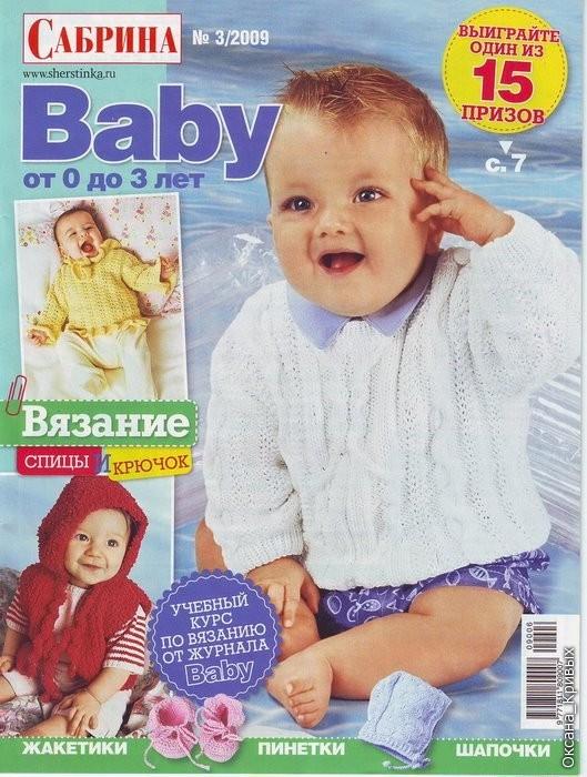 Журналы Сабрина Беби