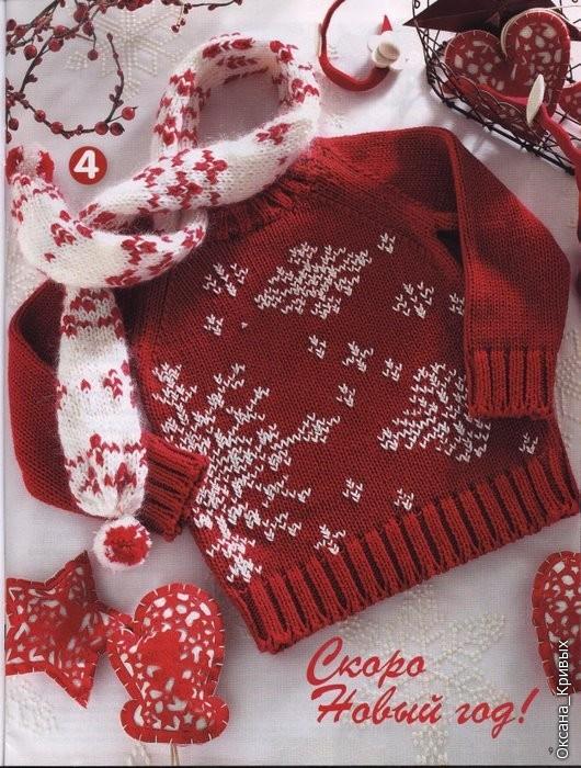 Новогодний свитер ребенку связать
