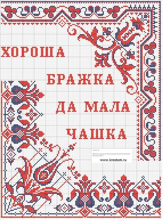 Русская Вышивка Крестом Схемы