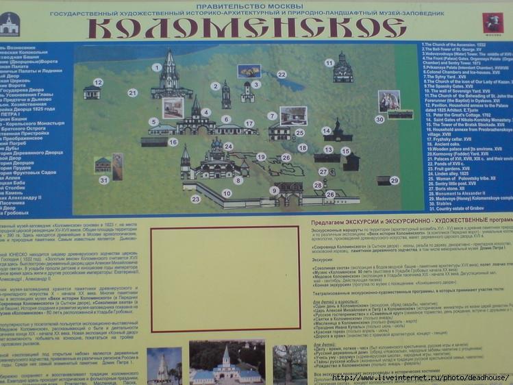 коломенское карта план